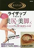ライザップで変わる 美尻・美脚のためのトレーニング&作りおきレシピ (ぴあMOOK)