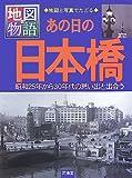 あの日の日本橋—昭和25年から30年代の思い出と出会う (地図物語)