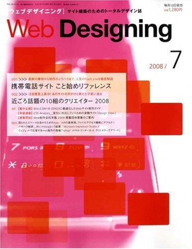 Web Designing (ウェブデザイニング) 2008年 07月号 [雑誌]の詳細を見る