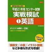 平成21年用 センター試験実戦模試1英語