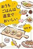 おうちごはんは適宜でおいしい【おまけイラスト付き電子限定版】