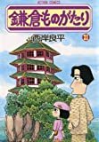 鎌倉ものがたり 21 (アクションコミックス)