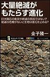 大量絶滅がもたらす進化 巨大隕石の衝突が絶滅の原因ではない?絶滅の危機がないと生物は進化を止める? (サイエンス・アイ新書)