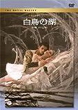英国ロイヤル・バレエ団「白鳥の湖」 [DVD] 画像