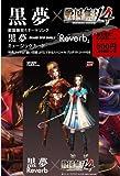 Reverb (ミュージックカード) (数量生産限定盤) (絵柄E: 甲斐姫/早川殿ver.)