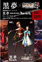 Reverb (ミュージックカード) (数量生産限定盤) (絵柄E: 甲斐姫/早川殿ver.)()