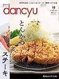 dancyu(ダンチュウ) 2018年10月号「とんかつとステーキ」