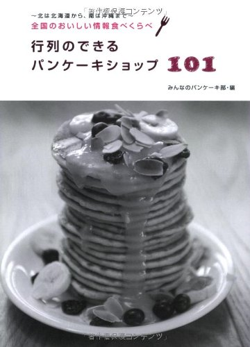 行列のできるパンケーキショップ101 全国のおいしい情報食べくらべ