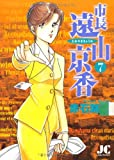 市長遠山京香 7 (ジュディーコミックス)