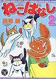 ねこばなし 2 (TSUKASA COMICS)