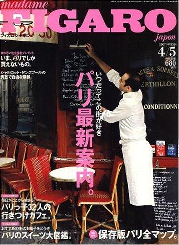 madame FIGARO japon (フィガロ ジャポン) 2007年 4/5号 [雑誌]の詳細を見る