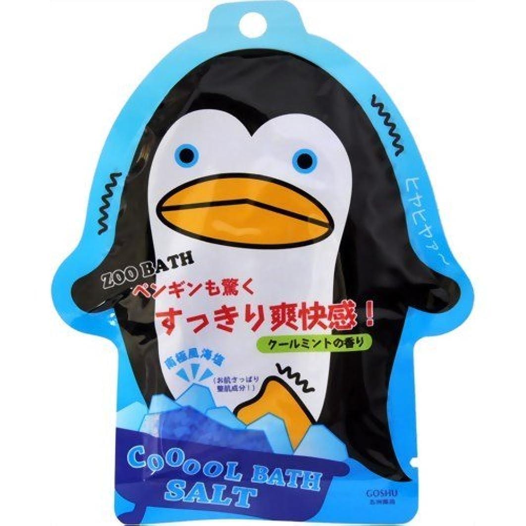 ミトン同情的花輪ズーバス ペンギン バスソルト 50g(入浴剤 バスソルト)