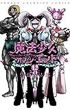 魔法少女・オブ・ジ・エンド(12): 少年チャンピオン・コミックス
