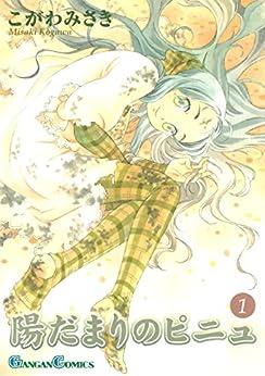 [こがわみさき]の陽だまりのピニュ 1巻 (デジタル版ガンガンコミックス)