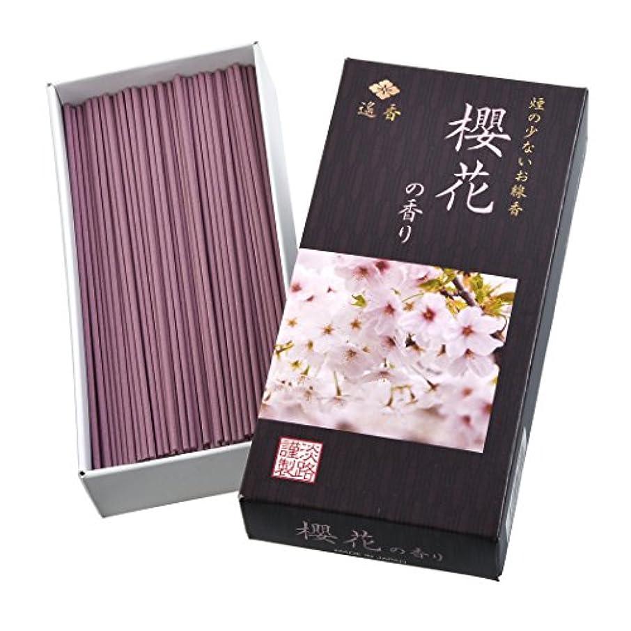 ミシン目何故なのブリッジ遙香 櫻花の香り