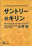 サントリー対キリン (日経ビジネス人文庫)