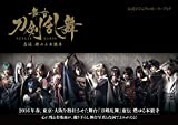 舞台『刀剣乱舞』虚伝 燃ゆる本能寺 公式ビジュアルストーリーブック