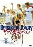 ヤング・ゼネレーション [DVD]