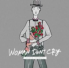 清水翔太「WOMAN DON'T CRY」の歌詞を収録したCDジャケット画像