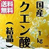【メール便発送】国産クエン酸(結晶)食用 1kg