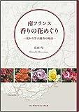 南フランス香りの花めぐり―花から学ぶ調香の秘訣