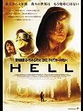 HELL (字幕版)