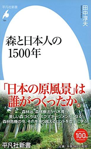 森と日本人の1500年 (平凡社新書)