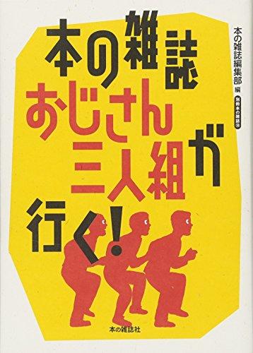 本の雑誌おじさん三人組が行く! (別冊本の雑誌18)の詳細を見る