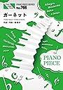 ピアノピースPP766 ガーネット / 奥華子 (ピアノソロ ピアノ ヴォーカル)