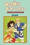 あの娘におせっかい ミミと州青のラブコメディ☆ (コミックプリムラ)