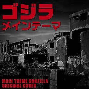 ゴジラ メインテーマ ORIGINAL COVER