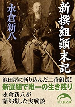 [永倉 新八]の新撰組顛末記 (新人物文庫)