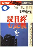 「終戦日記」を読む (NHK人間講座)