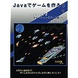 Javaでゲームを作ろう3: - JavaFX シューティングゲーム編 - (MyISBN - デザインエッグ社)