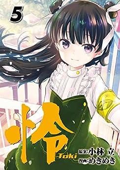[小林立, めきめき]の怜-Toki- 5巻 (デジタル版ビッグガンガンコミックス)