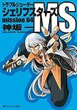 トラブルシューター シェリフスターズMS mission04 (角川スニーカー文庫)
