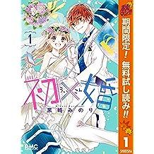 初×婚【期間限定無料】 1 (りぼんマスコットコミックスDIGITAL)