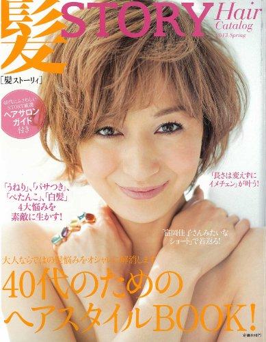 髪STORY Hair Catalog 2013 Spring—40代のためのヘアスタイルBOOK! (光文社女性ブックス VOL. 143)