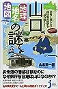 山口「地理・地名・地図」の謎 (じっぴコンパクト新書)