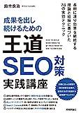 SEO対策に必須のツールまとめ!ウェブ業界常用ツール特選