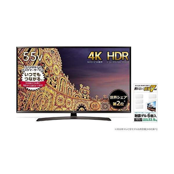 LG 55V型 4K 液晶テレビ HDR対応 5...の商品画像