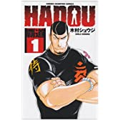 覇道 1 (少年チャンピオン・コミックス)