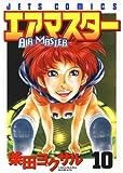 「エアマスター 10 (ジェッツコミックス)」のサムネイル画像