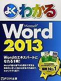 富士通オフィス機器 富士通エフ・オー・エム株式会社 よくわかるMicrosoft Word 2013の画像