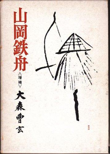 山岡鉄舟 (1970年)