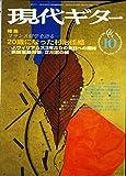 現代ギター 1998年10月号