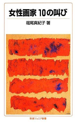 女性画家 10の叫び (岩波ジュニア新書)の詳細を見る