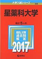 星薬科大学 (2017年版大学入試シリーズ)