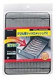 パール金属 グリル用 マイクロ メッシュ アミ H-6542