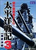 ジェネラル・サポート 太平洋戦記3 最終決戦